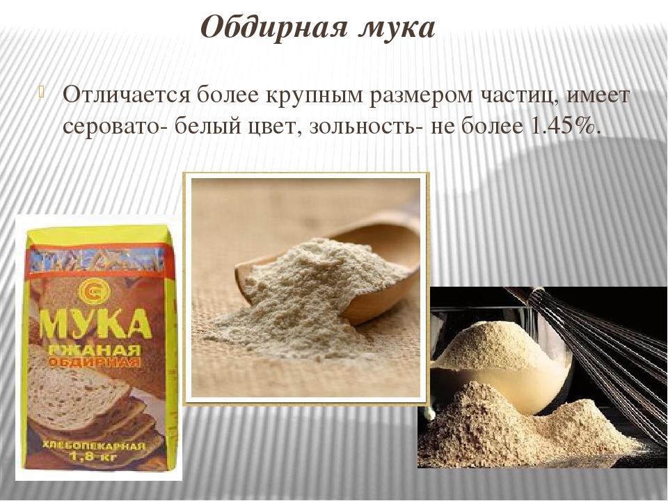 Пшеничная или ржаная мука – что лучше для приготовления хлеба?