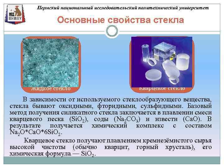 Что такое жидкое стекло и где его можно использовать — особенности покрытия