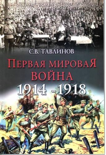 Первая мировая война 1914-1918: кратко о событиях