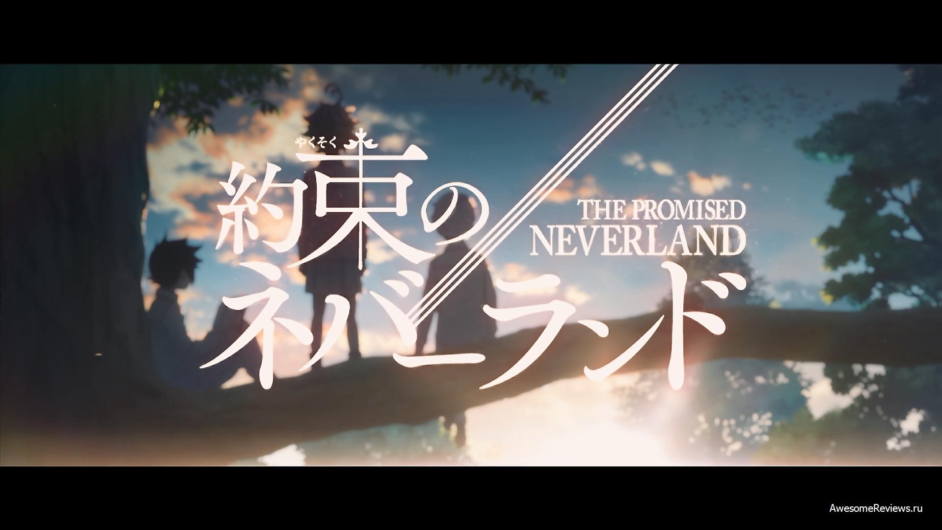 Yakusoku no neverland — posmotre.li