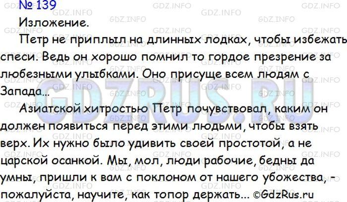 Изложение огэ по русскому языку 2020. тексты и аудиозаписи