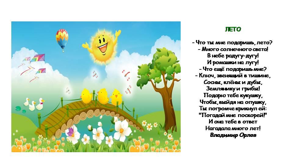 Солнечные стихи о лете