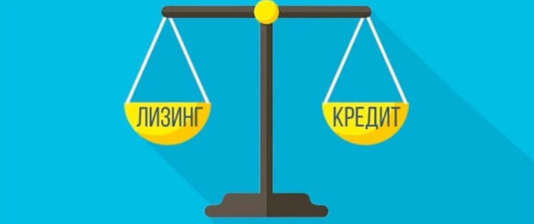 Автокредит или лизинг: что выгоднее? отличия лизинга от кредита для юридических лиц