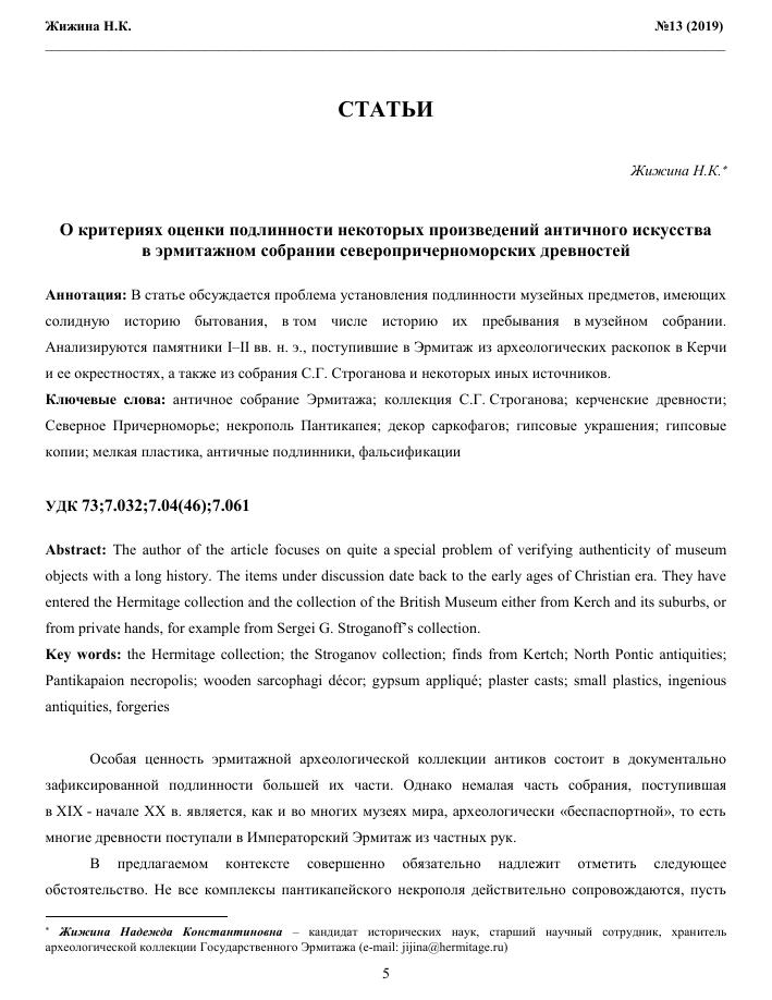 Некрополь - это... частные и общие определения термина :: syl.ru