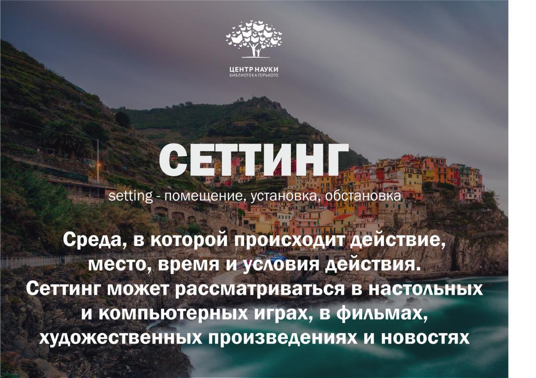 Героецентричный сеттинг — posmotre.li