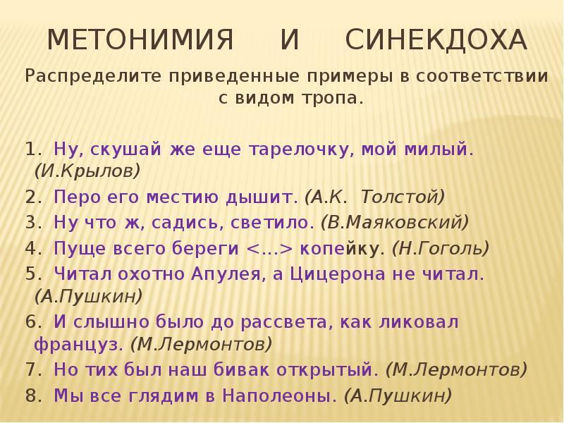 Значение слова метонимия; типы и виды метонимии, примеры