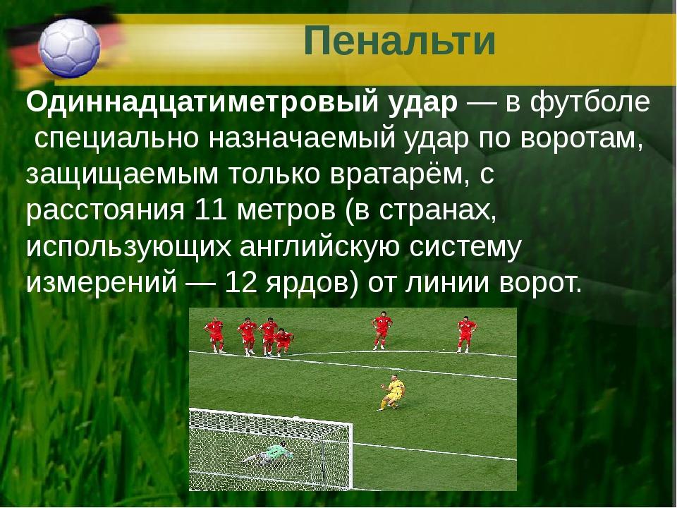 Пенальти в футболе   правила футбола