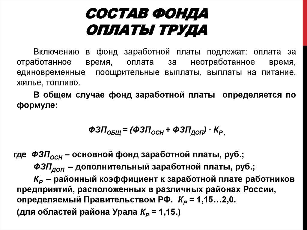 Фонд оплаты труда: что включает в себя, формулы и примеры расчета, его состав и анализ