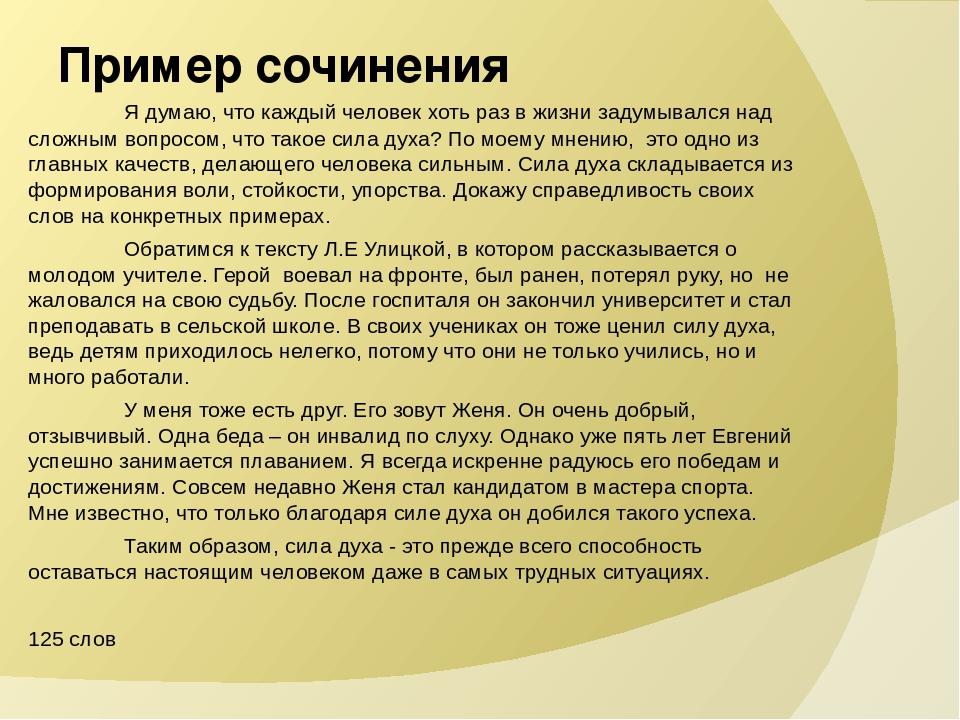 Что такое сила духа: определение и примеры. цитаты о силе духа :: syl.ru