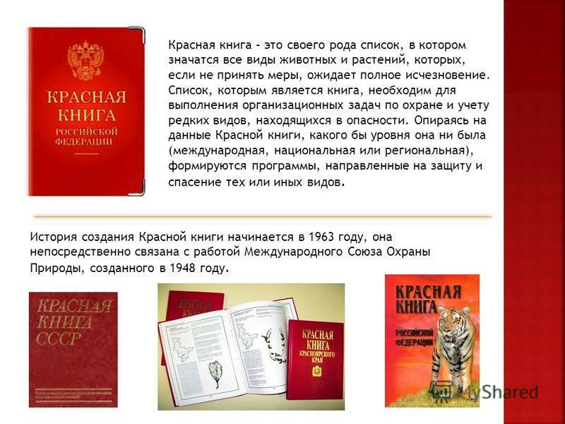 Животные красной книги россии на красных страницах с фото и названиями