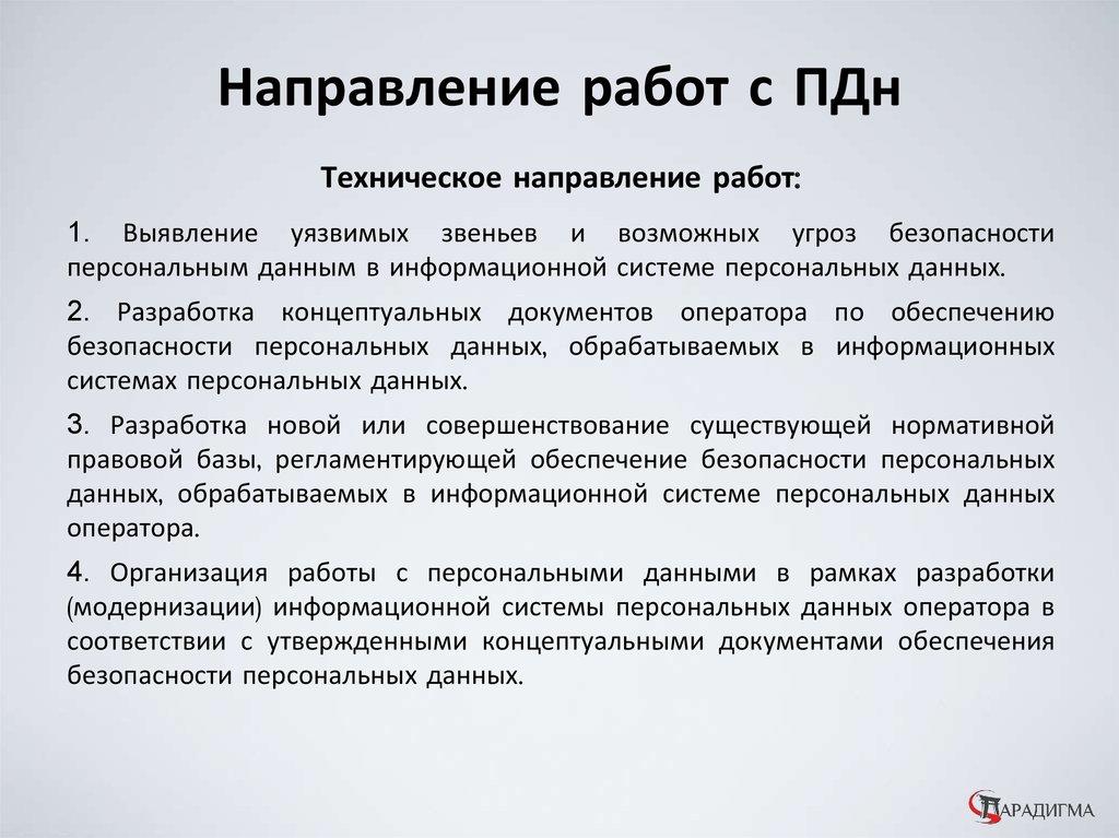 Пдн - расшифровка