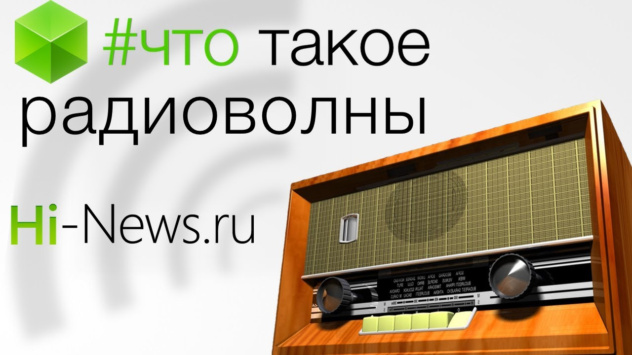 Что такое радиоволны (ч2)