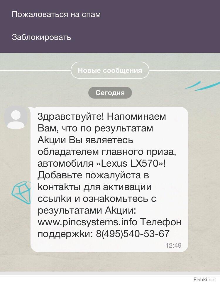 Пришло смс сообщение от taradanova: ваш бонус 50000 рублей – что это означает?