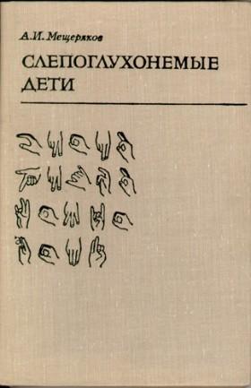Тифлопедагогика