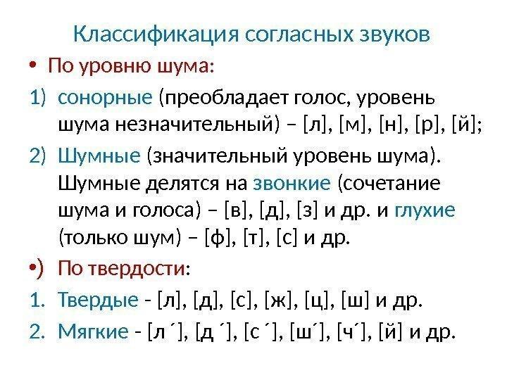 Что значит сонорный в фонетическом разборе. сонорные согласные
