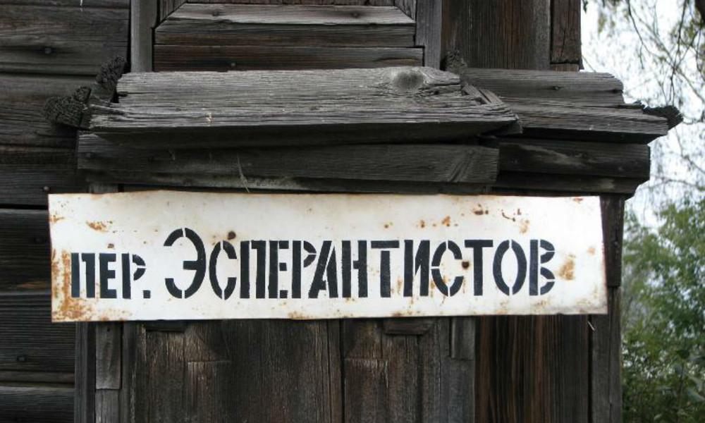 Эсперанто-литература — википедия. что такое эсперанто-литература