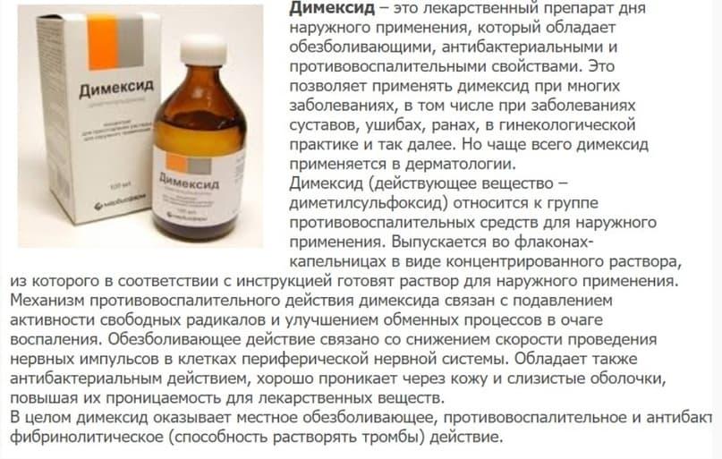 Раствор дмсо. инструкция по применению диметилсульфоксида (димексида). взаимодействие диметилсульфоксида с другими веществами
