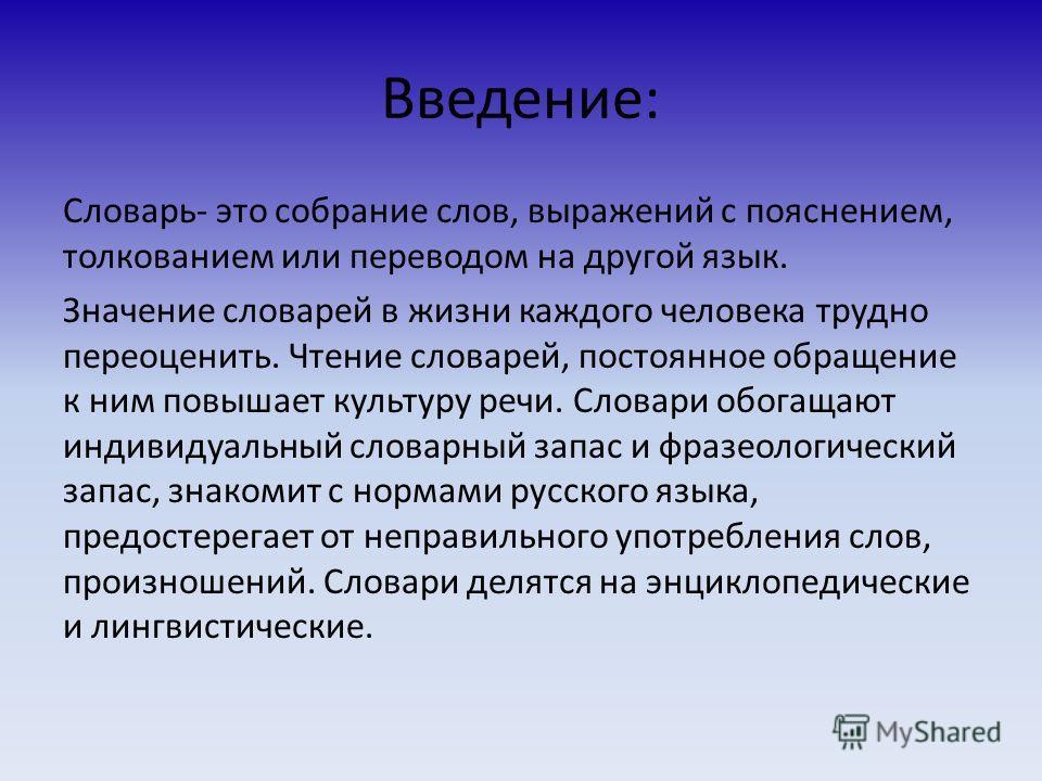 Грамота.ру – справочно-информационный интернет-портал «русский язык»   словари   словари в сети