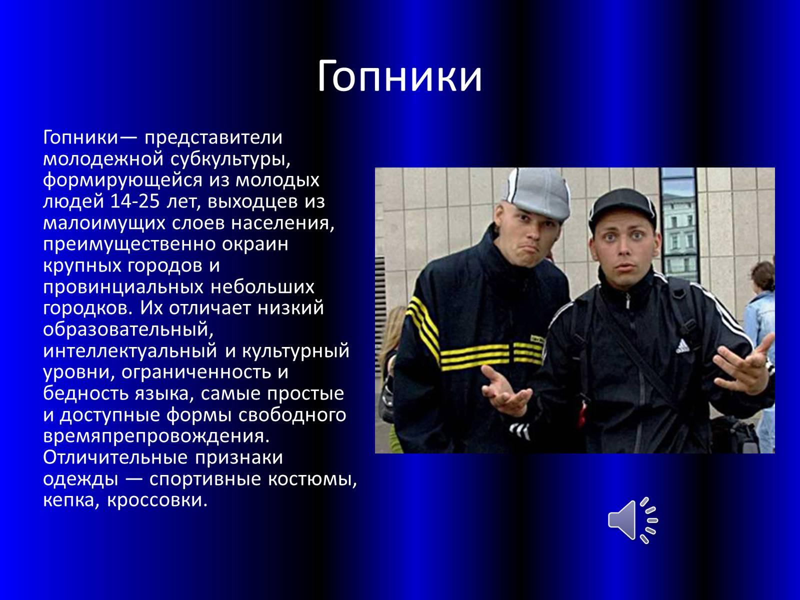 Кто такие гопники и чем они занимаются   fit-book.ru