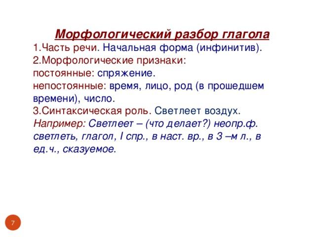 Спряжение — википедия с видео // wiki 2