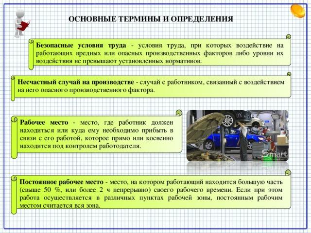 Подробное описание особых условий труда: коды и расшифровки на предприятии