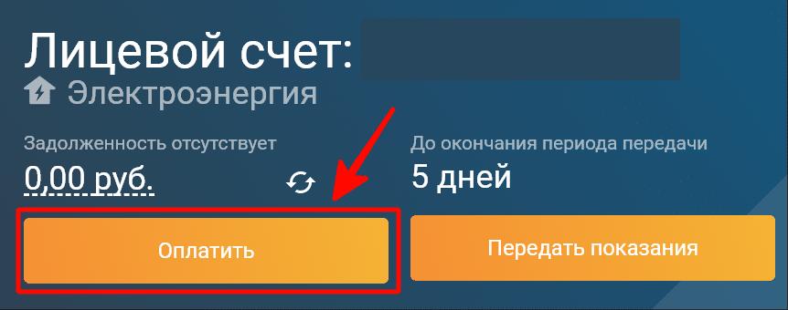 Как узнать лицевой счет карты сбербанка через сбербанк онлайн