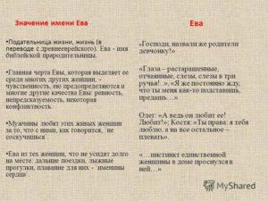 Ева (песня) — википедия. что такое ева (песня)