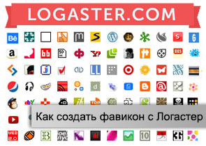 Favicon — что это такое, как создать фавикон и установить на свой сайт, онлайн-генераторы иконок