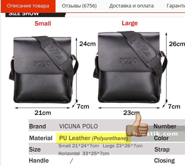 Что такое pu leather? что такое pu кожа