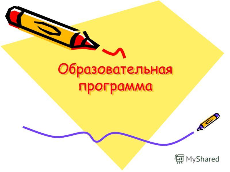 Дополнительная образовательная программа