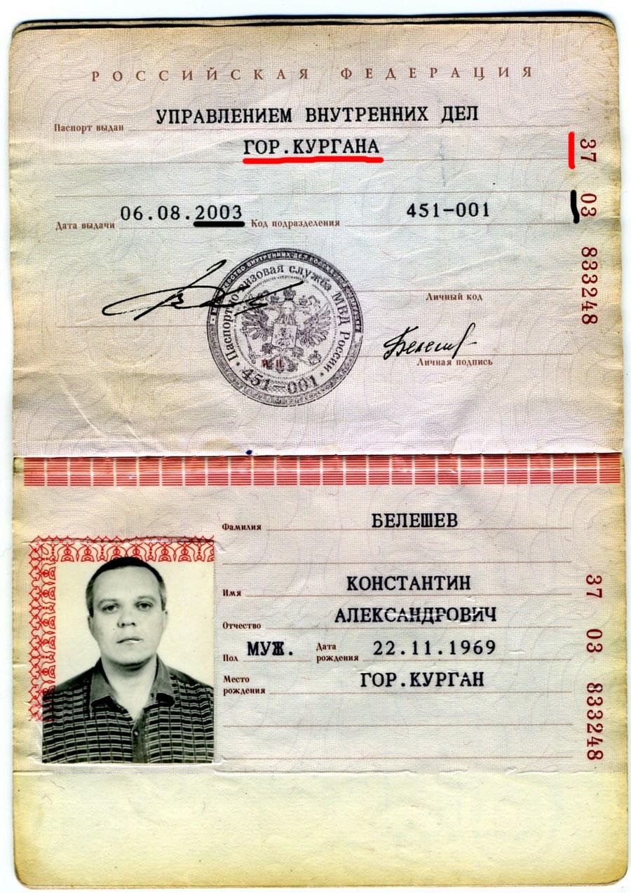 Где находится серия и номер паспорта, что это такое?