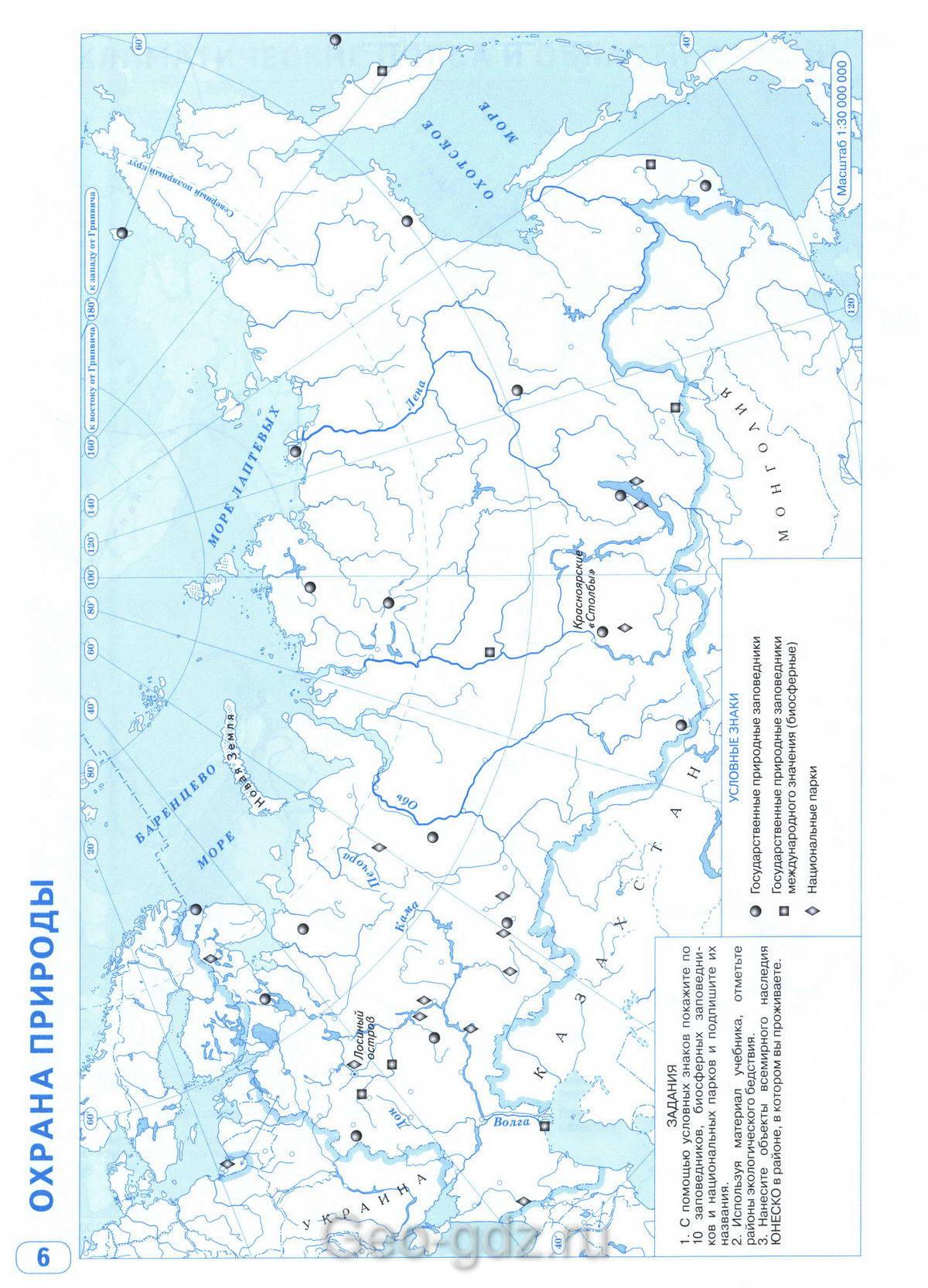 Охрана природы и окружающей среды: источники загрязнения природных ресурсов и охраняемые объекты и территории