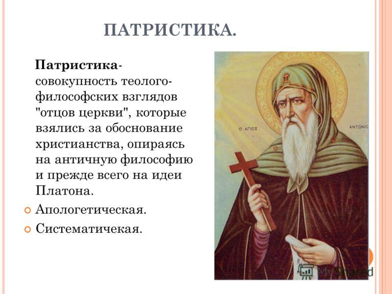 Особенности патристики. реферат. философия. 2009-11-01