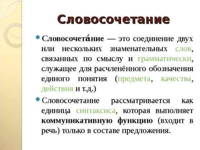 """Урок русского языка по теме """"что такое словосочетание?"""" (2 класс) - начальные классы, уроки"""