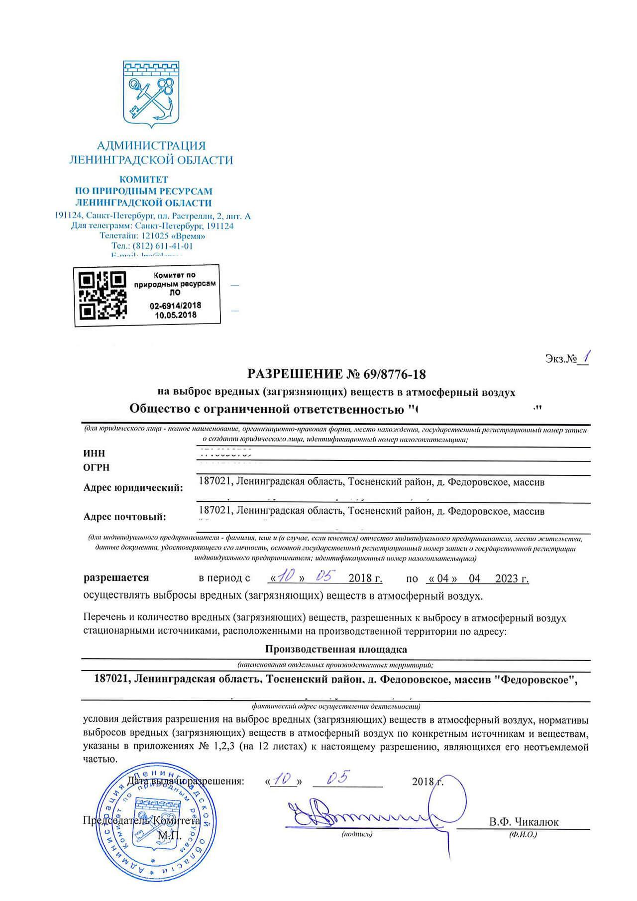 Проект нормативов пдв (проект предельно-допустимых выбросов)