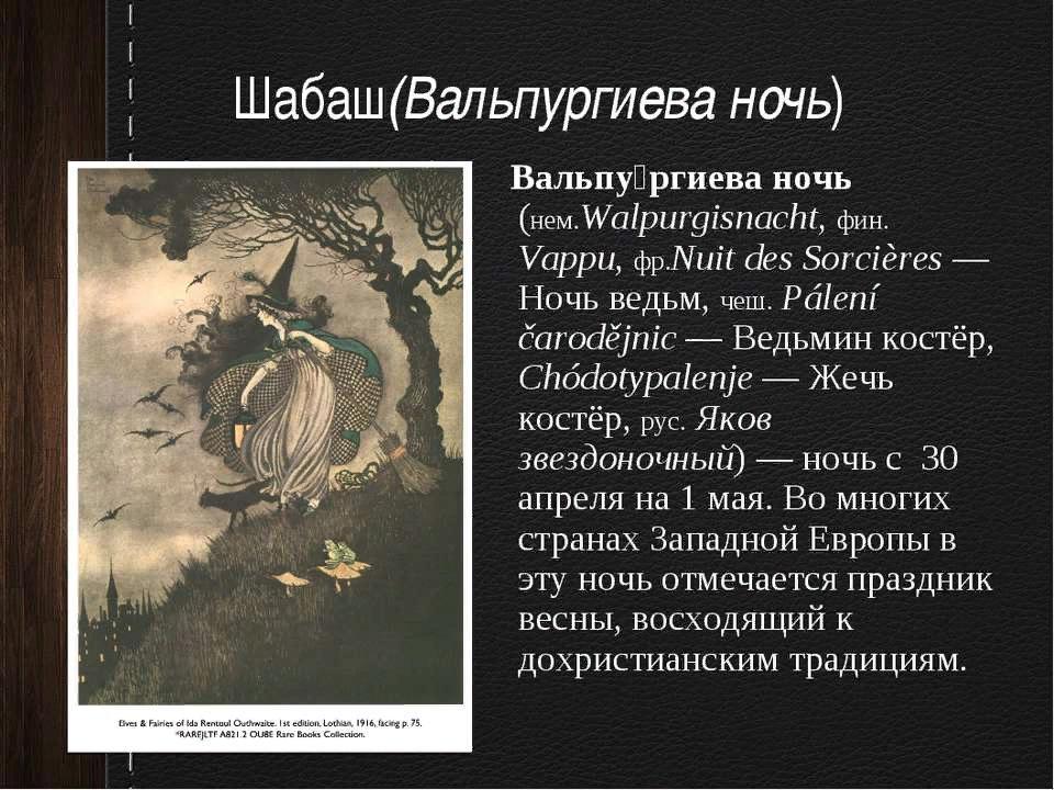 Вальпургиева ночь (роман) — википедия. что такое вальпургиева ночь (роман)