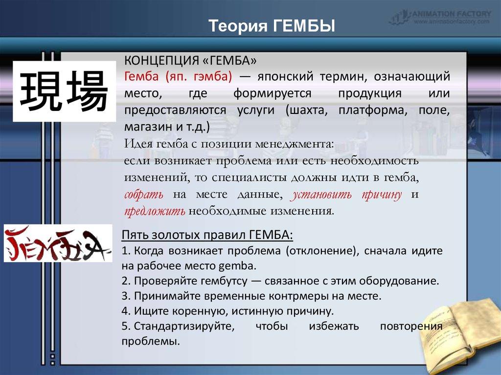 Гемба - инструмент шесть сигм, бережливое производство, лин