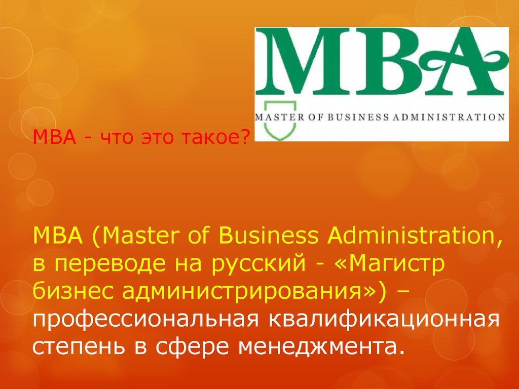 Что такое образование mba