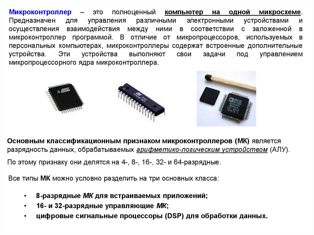Применение микроконтроллеров. управление разными устройствами.