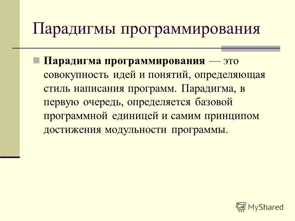 Парадигма — что это такое простыми словами