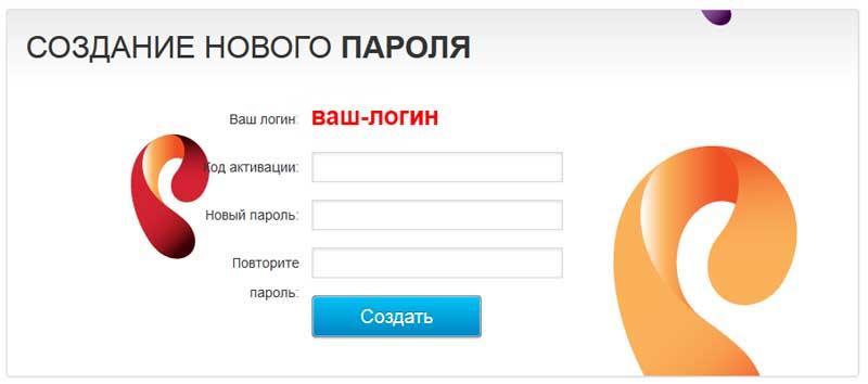 Ростелеком личный кабинет - вход и регистрация rt.ru