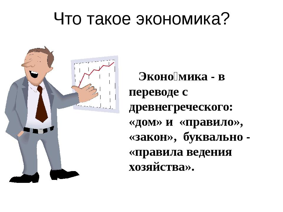 Что такое экономика - определение. экономика кратко - topkin | 2020