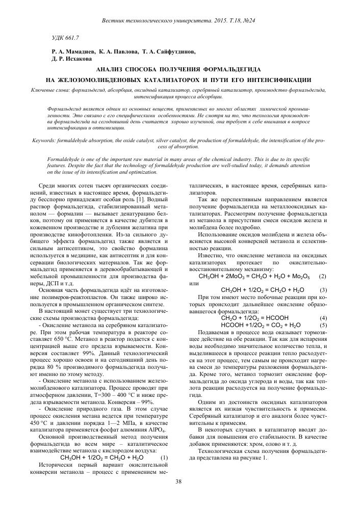Формалин - особенности применения
