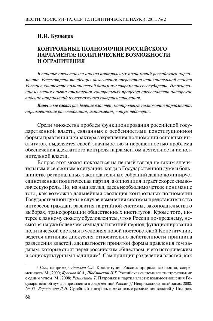 Что такое федеральное собрание орган российской федерации. федеральное собрание рф – парламент рф: общая характеристика