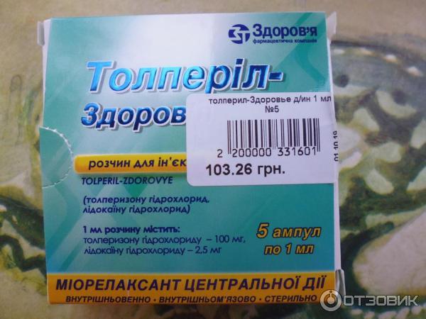 Миорелаксанты в мазях и кремах: обзор препаратов, состав, показания к применению