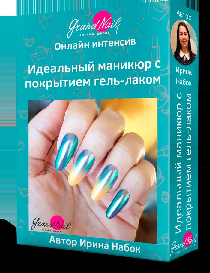 Укрепление и наращивание ногтей полигелем