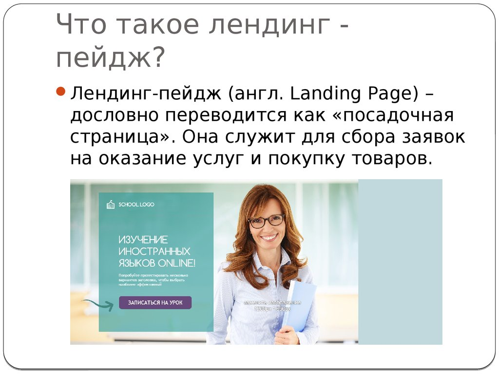 Лендинг пейдж: что это, как работает, какой должна быть посадочная страница на сайте?