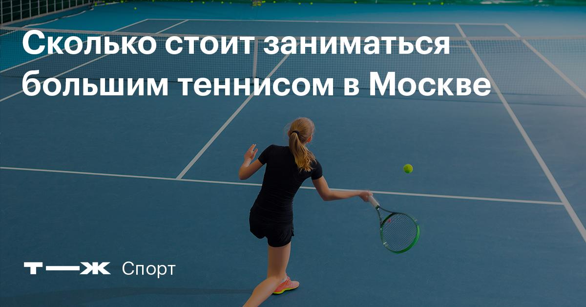 Теннис что это, правила игры, описание, для детей