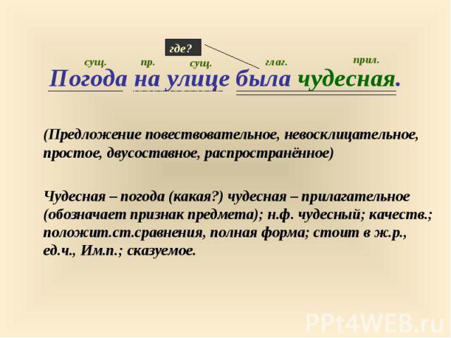 Типы речи: повествование, описание, рассуждение