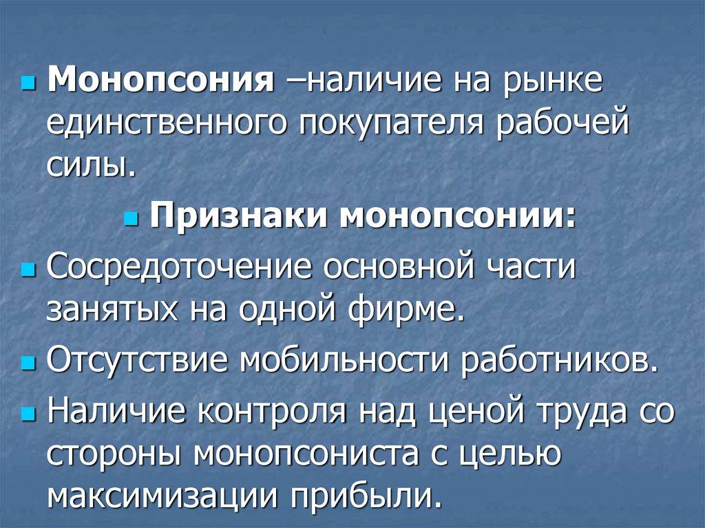 Монопсония • ru.knowledgr.com
